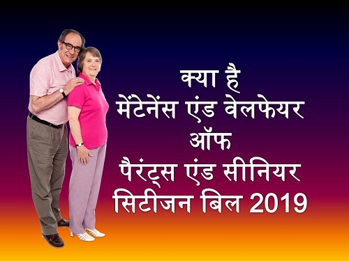Maintenance and Welfare of Parents and Senior Citizens Bill, 2019
