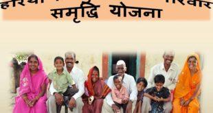 Mukhyamantri Parivar Samridhi Yojana hindi