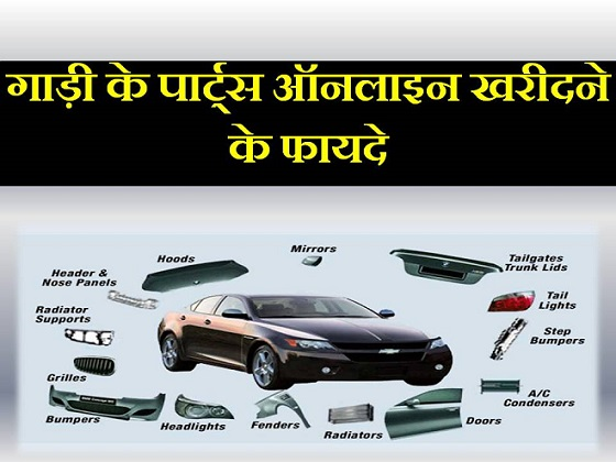 The Benefits of Buying Car Parts Online in hindi