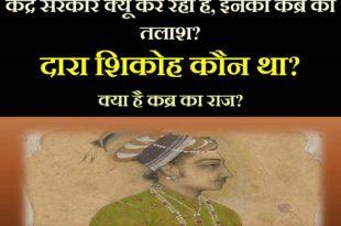 dara shikoh tomb history biography in hindi