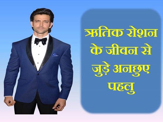 hrithik roshan jivani biography hindi