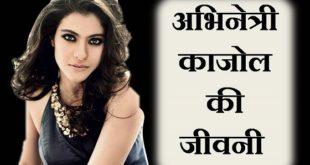 kajol biography in hindi