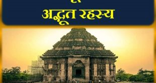 konark surya mandir history hindi