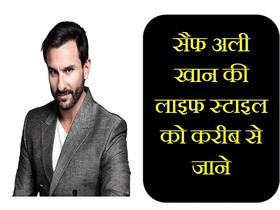 saif ali khan biography in hindi