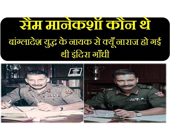 sam manekshaw biography hindi