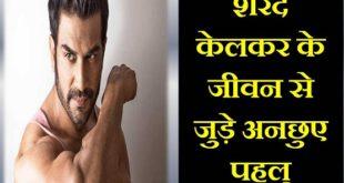 sharad kelkar biography hindi