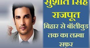 sushant singh rajput biography in hindi