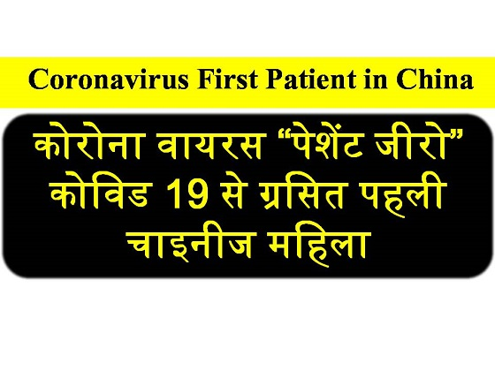 Coronavirus First Patient in China hindi covid 19