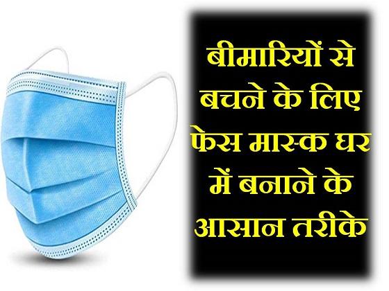 How Make Surgical Medical Air Pollution Mask home hindi