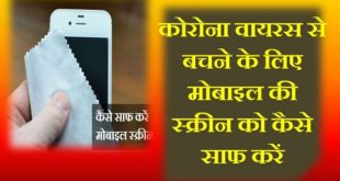 How to Disinfect or clean Mobile Screen at home in hindi