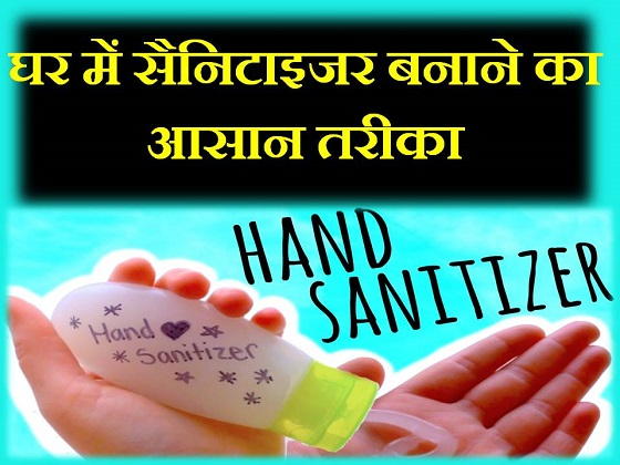 How to Make Sanitizer at Home in Hindi
