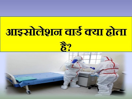 Isolation Ward kya hai hindi hospital
