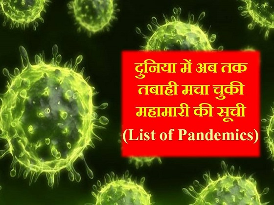 List of Pandemics hindi