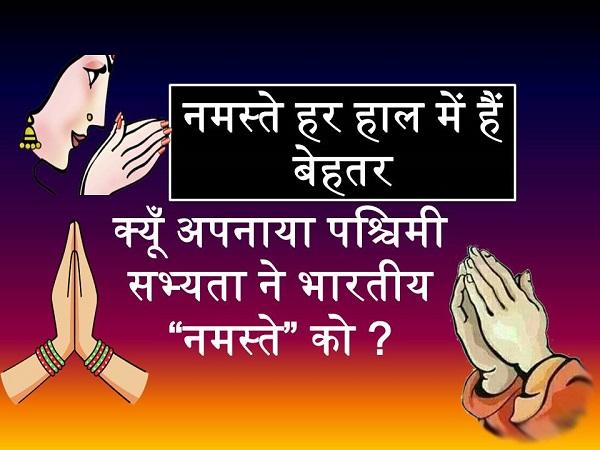 Namaste meaning hindi