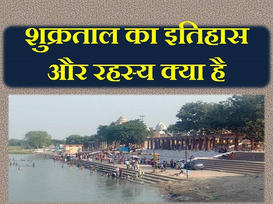 Shukratal Temple History hindi Muzaffarnagar