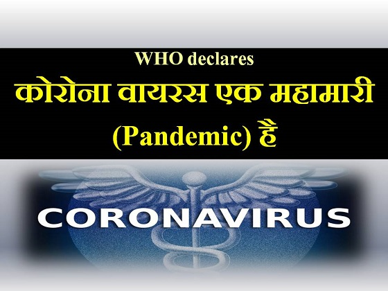 coronavirus pandemic mahamari hindi epidemic