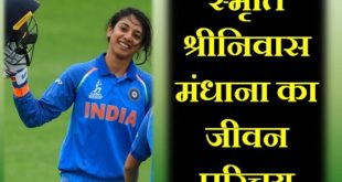 cricketer Smriti Mandhana Biography jivani hindi