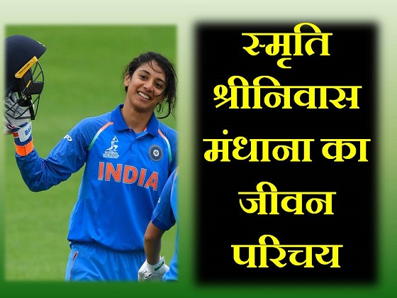 cricketer Smriti Mandhana Biography jivani hindi