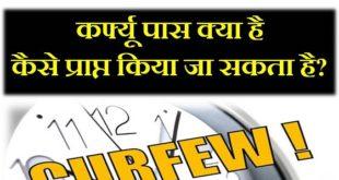 curfew pass hindi