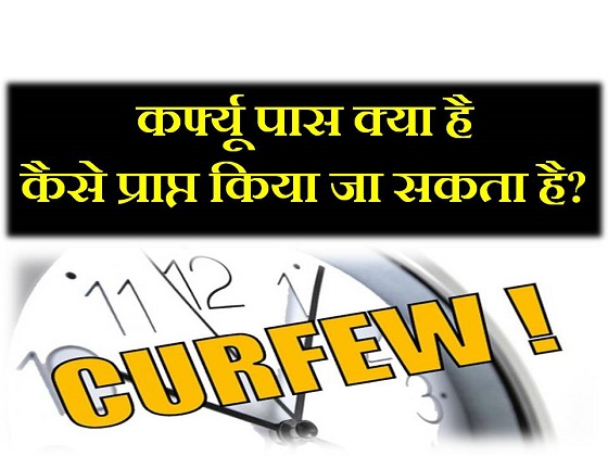 curfew pass hindi
