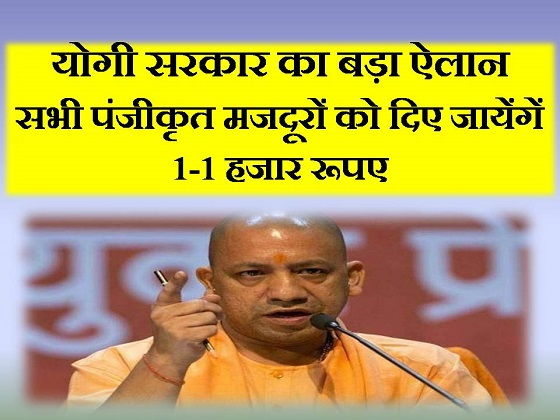 daily wage labourers up govt hindi yogi