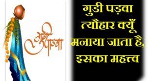 gudi padwa festival hindi pooja vidhi katha mahatva