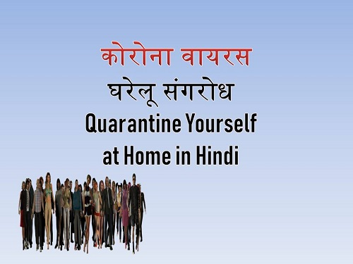 home-quarantine-guidelines In hindi (1)