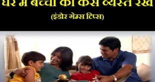 indoor games ideas tips, engage child at home hindi