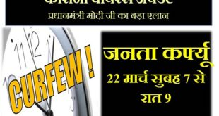 janta curfew in hindi modi