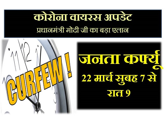 janta curfew in hindi modi