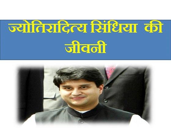 jyotiraditya scindia biography jivani hindi