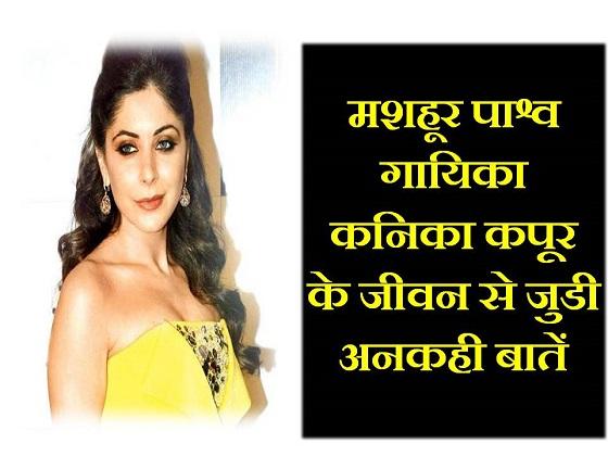 kanika kapoor biography jivani hindi