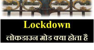 lockdown mode hindi