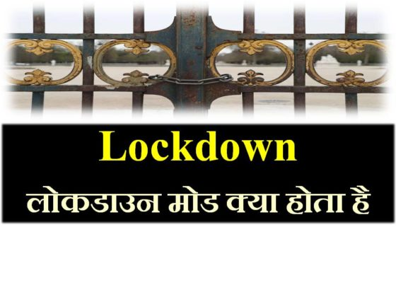lockdown mode hindi