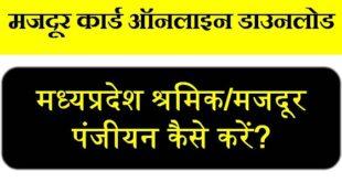 mp majdoor panjiyan hindi registration