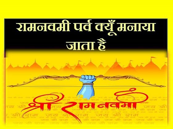ramnavami festival in hindi