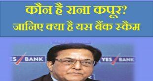 rana kapoor biography in hindi yes bank