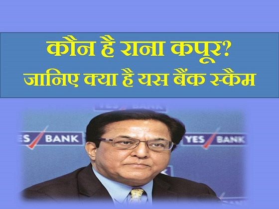 rana kapoor biography in hindi yes bank