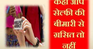 selfie mental disorder obsession addiction hindi