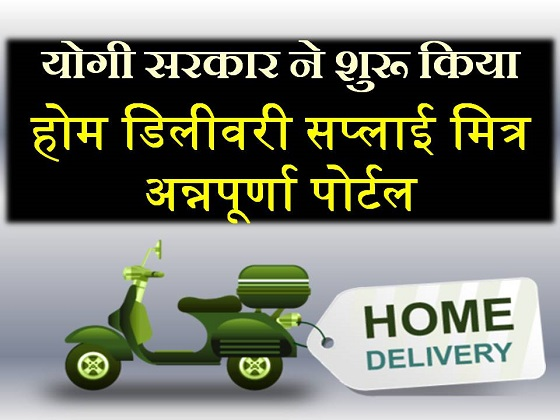 Home Delivery Supply Mitra Annapurna Portal in UP