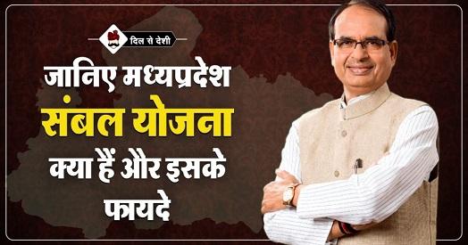 Sambal-Yojana-MP-card apply hindi