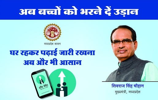 Top Parent App Download MP Aapki Padhai Aapke Ghar Scheme in hindi