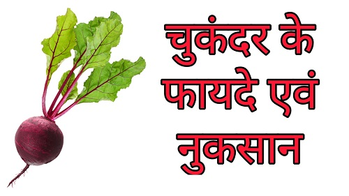beetroot fayde nuksan hindi