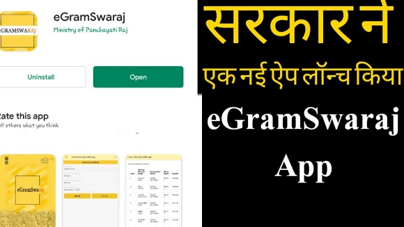 e Gram Swaraj Portal and Mobile App
