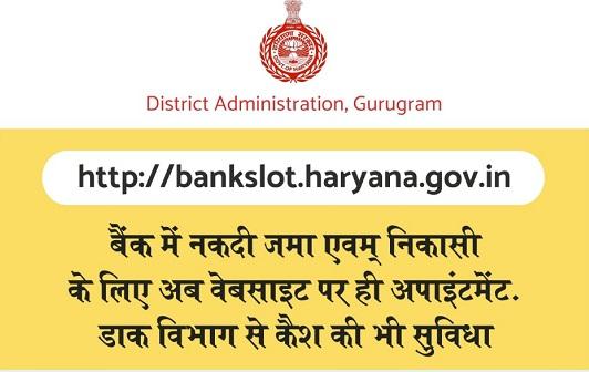 haryana bank slot book online cash delivery