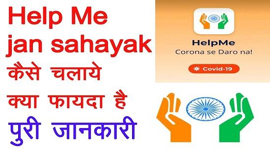 jan-sahayak-help-me-app haryana