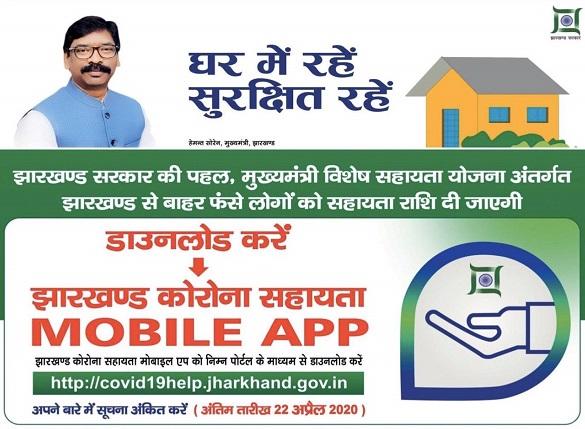 jharkhand corona sahayta mobile app download
