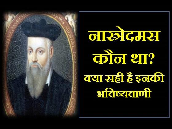 nostradamus jivani hindi bhavishyavani predictions