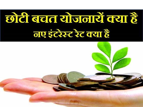 small saving schemes new interest rate hindi