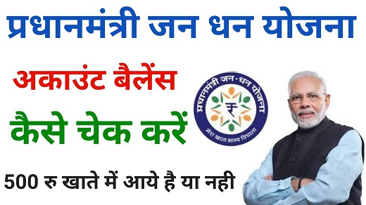 PM Jan Dhan Acount balance check
